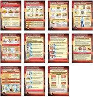 """Таблицы """"Пожарная безопасность"""" (11 таблиц)"""