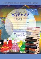 Классный журнал для X-XI классов (Мягкий переплет)