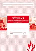 Журнал регистрации противопожарного инструктажа